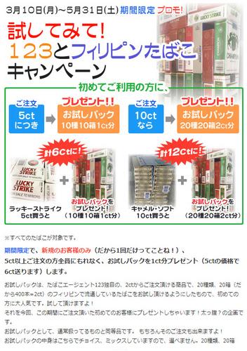 otameshi campaign.jpg