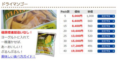 dried mango transport.jpg