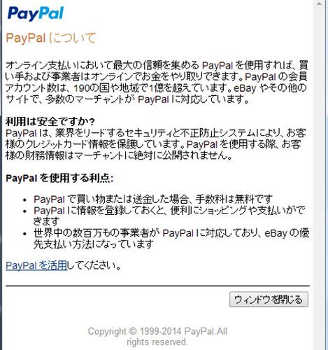 paypal explain.jpg